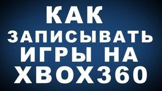 Как Записывать Игры для Xbox 360(Поддержать канал!: http://www.donationalerts.ru/r/nickplay2020 У КОГО ВЫЛЕТАЮТ ИГРА ПОСЛЕ 5 МИНУТ ИГРЫ ДЕЛАЙТЕ ФОКУС С ФЛЕШКОЙ!..., 2013-02-22T06:25:43.000Z)