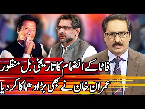 Kal Tak With Javed Chaudhry - 24 May 2018 - Express News