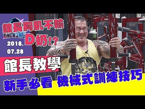 【館長教學】重訓新手必看!機械式器材訓練技巧