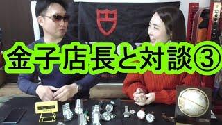 金子時計店の金子店長と対談しました③(最終回) thumbnail