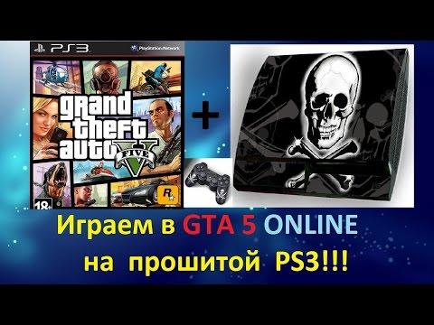 GTA 5 ONLINE на ПРОШИТОЙ PS3!!!