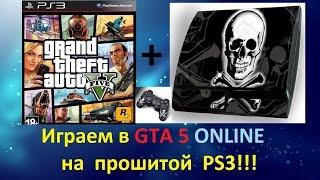 GTA 5 ONLINE на ПРОШИТОЙ PS3!!!(Играет кто-нибудь на прошитой ps3 в гта5 online? Этот вопрос постоянно можно встретить на форумах! Но я докажу..., 2014-12-07T22:21:34.000Z)