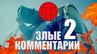 Тает Лед ПО ЗЛЫМ КОММЕНТАРИЯМ 2
