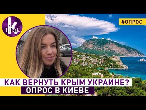 Вернется ли Крым в Украину? Опрос в Киеве