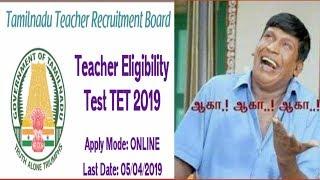 TN TET  TAMIL NADU  TEACHER ELIGIBILITY TEST 2019
