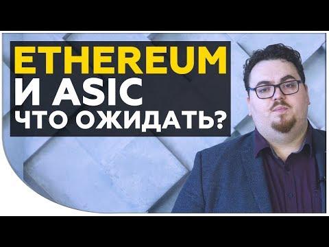 Переход ETHEREUM на ASIC. Состоится ли переход и чем это чревато для майнеров эфира? | Cryptonet