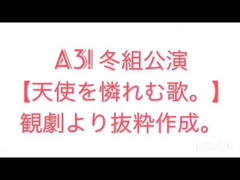 【A3!】新入団員4人の愛してるボイス 【初投稿】
