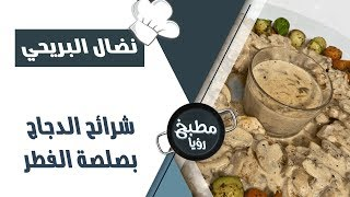 شرائح الدجاج بصلصة الفطر - نضال البريحي