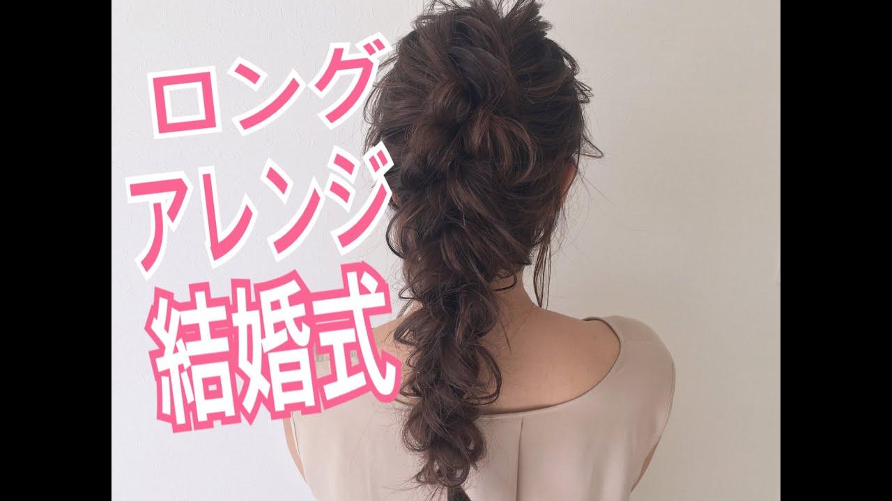 ロングの結婚式で使えるヘアアレンジ SALONTube サロンチューブ 美容師 渡辺義明 , YouTube