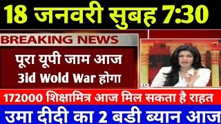 Sikshamitr Up news hindi/Sikshamitr latest news today/18 जनवरी शिक्षामित्र खबर