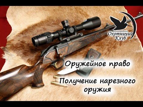 Охотничье оружие, продажа Оружие для охоты Оружейный
