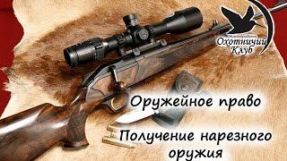 Оружейное право #2. Приобретение нарезного оружия(Получение нарезного оружия., 2016-03-26T18:55:44.000Z)