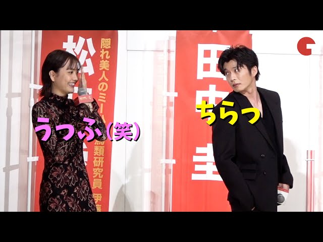 田中圭、おしゃれ大臣就任へ猛アピールも落選 映画『総理の夫』初日舞台あいさつ