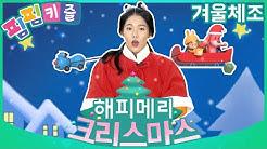 #핌핌키즐 : 해피메리 크리스마스 | 겨울체조 | 율동동요 | 키즈율동 | 핌핌겨울송 | 어린이율동  |  X-MAS Song