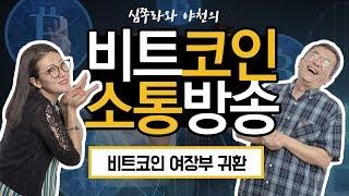 비트코인 여장부 귀환 비트코인 소통방송 야천x심쭈라 [2018 시즌2 11화]  (온라인 강연 링크 공지) thumbnail