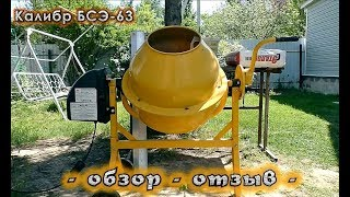 Обзор бетономешалки Калибр БСЭ-63 - обзор - отзыв -