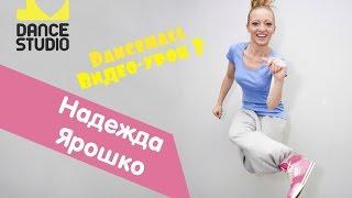 I love dance studio ▌Видео-урок №2 ▌Dancehall ▌ Надежда Ярошко(I LOVE DANCE STUDIO www.idance.ua., 2014-12-01T19:15:43.000Z)