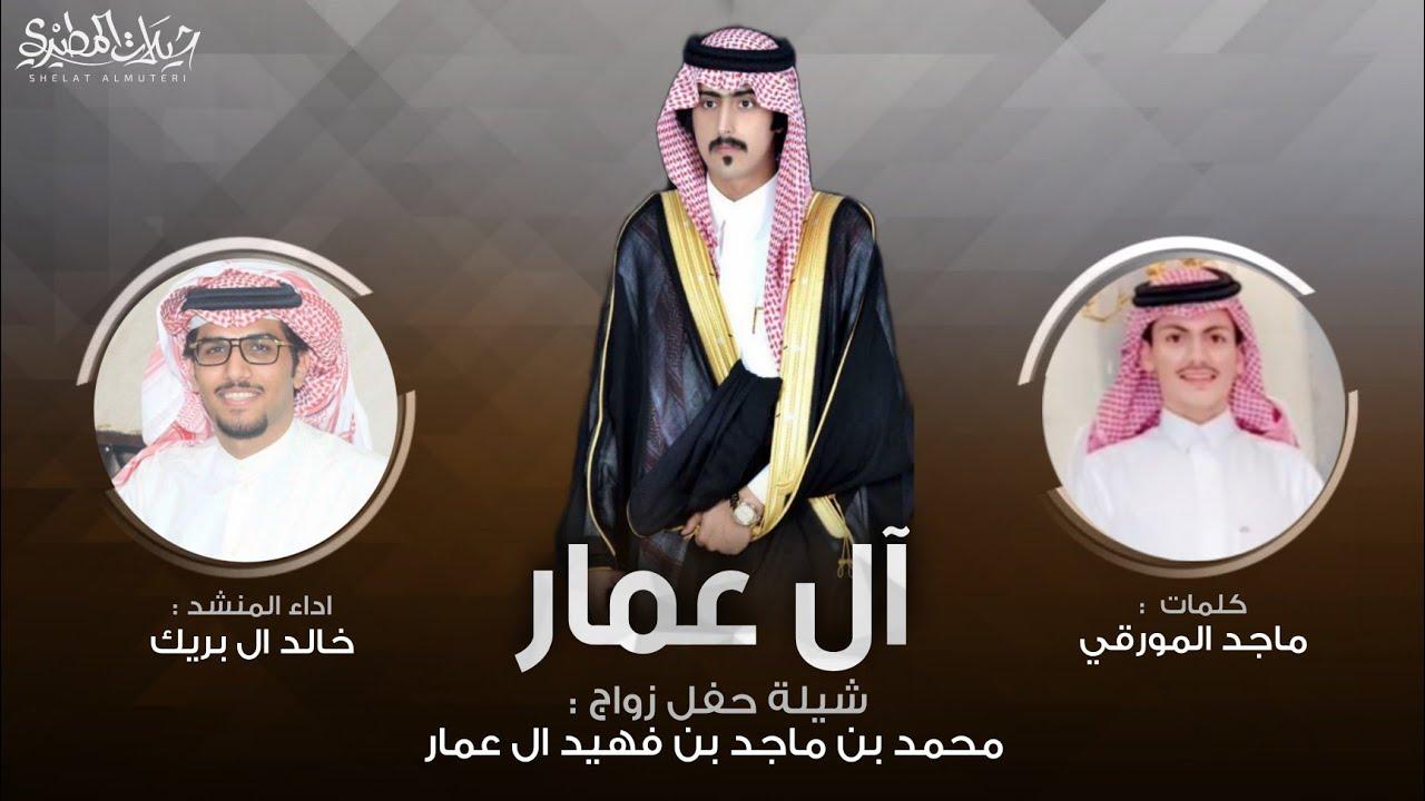 شيلة آل عمار | حفل محمد بن ماجد بن فهيد ال عمار | كلمات ماجد المورقي | اداء خالد ال بريك