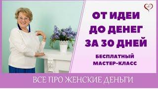 ОТ ИДЕИ ДО ДЕНЕГ за 30 дней Бесплатный мастер класс Анны Сидоренко