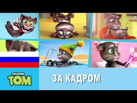 Видео, клипы, видеоклипы, ролики «Кот Том И Анжела» (117