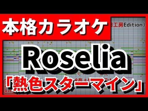 【フル歌詞付カラオケ】熱色スターマイン(Roselia)【BanG Dream!(バンドリ!)】【野田工房cover】