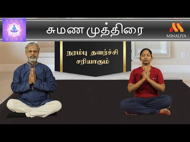 நரம்பு தளர்ச்சி சரியாகும் சுமண முத்திரை | யோகா குரு