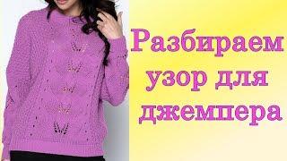 Посылка от Юлии Разбираем узор для джемпера Вязание на спицах