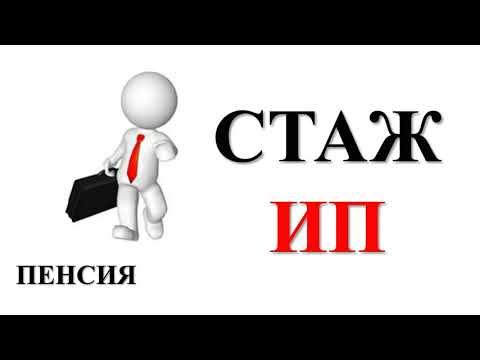 ПЕНСИЯ ИП | Предприниматель и его СТАЖ | Предпринимательство | Бизнес ИП | Налоги ИП | ПФР