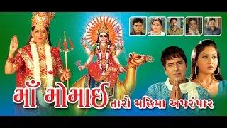 Maa Momai Taro Mahima Aaparampar | Gujarati Movies Full | Jayshee-T, Ayush Jadeja, Pall Rawal