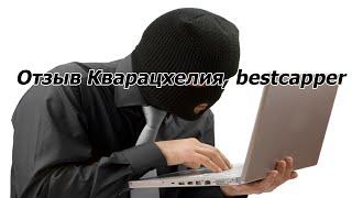 Отзыв о Bestcapper или как правильно обманывать людей!