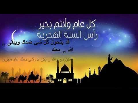 كل عام وانتم بخير سنة هجرية سعيدة 1439  happy new year Muslim country