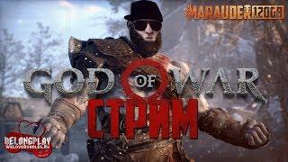 GOD OF WAR: БАТЯ ЖАРИТ СУП - PS4 PRO - стрим #1 (18+)
