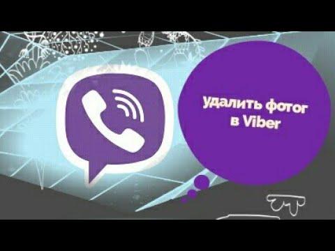Как удалить фото в Viber - YouTube