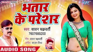 भोजपुरी का सबसे हिट गाना - Bhatar Ke Pareshar - Sawan Chakravarti - Bhojpuri Superhit Song 2018