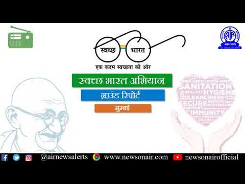 Ground Report (378) on Swachh Bharat Mission (Hindi) from Mumbai