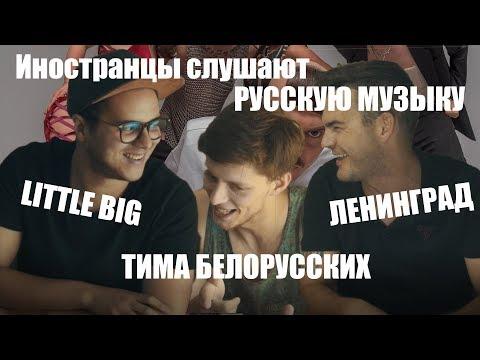 ИНОСТРАНЦЫ СЛУШАЮТ РУССКУЮ МУЗЫКУ | Little Big - I'm Ok , Ленинград - Иисус , Тима Белорусских