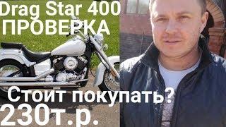 Стоит ли покупать Drag Star 400 за 230.000 ? Отчет для Заказчика