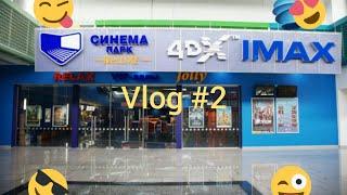 Идем в кино!  На тачки 3! | Vlog #2