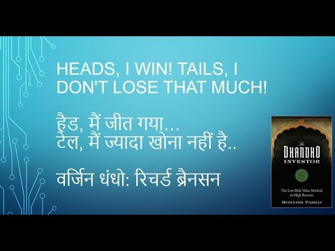dhandho-investor-in-hindi--virgin-dhando-heads,-i-win!-tails,-i-don′t-lose-that-much
