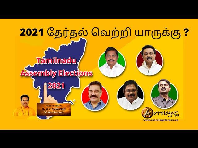 2021 தேர்தல் வெற்றி யாருக்கு ? TN 2021 Assembly Election Prediction By Dr.K.V.N. Prasad