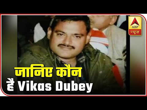 Kanpur Encounter: Know All About Gangster Vikas Dubey | ABP News