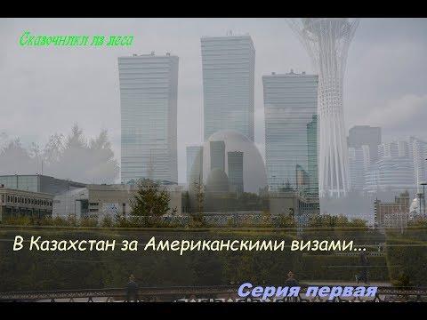 В Казахстан за Американскими визами