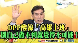 【精彩】DPP酸韓「高雄上班」  黃暐瀚:別自己做不到就覺得不可能!