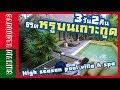ชีวิตหรูบนเกาะกูด 3วัน2คืน High season pool villa & spa คืนละหมื่นสาม | Sadoodta Diaries