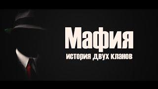 """Выпускной фильм """"Мафия - История двух кланов"""" Гимназия №178"""