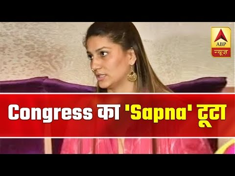 After Joining Congress, Why Did Sapna Choudhary Take U-Turn? | ABP News