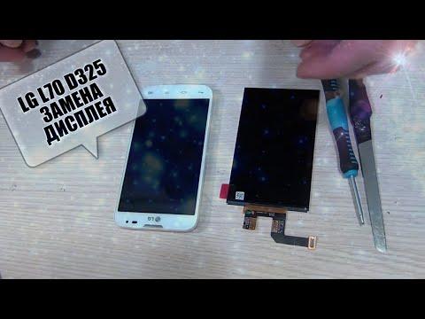 LG L70 D325 разбор и замена дисплея