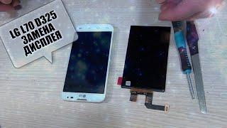 LG L70 D325 разбор и замена дисплея(, 2015-06-08T15:51:17.000Z)