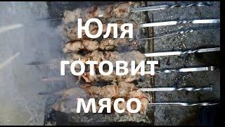 Юля Грузиночка готовит шашлык. Рецепт шашлыка по Коджорски.