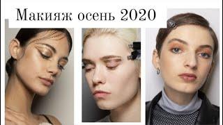 тренды МАКИЯЖ ОСЕНЬ ЗИМА 2020 2021